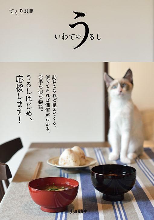urushi