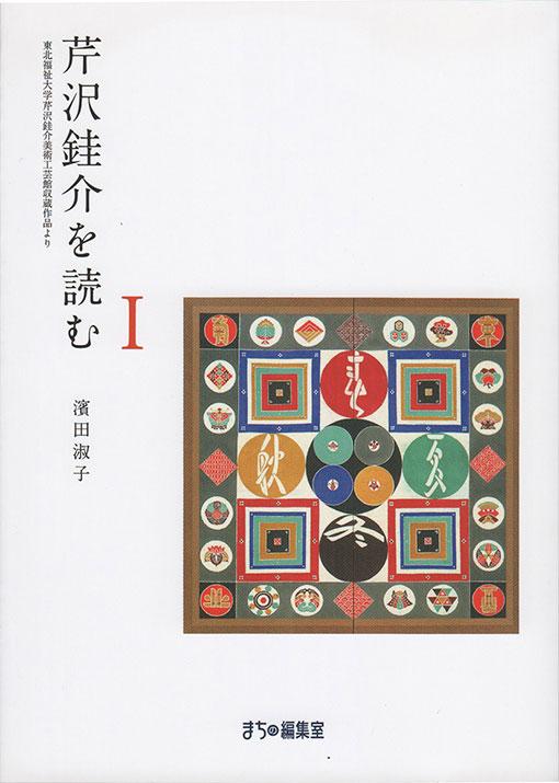 serizawa1