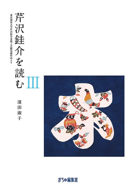 serizawa3